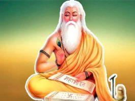 guru ved vyas