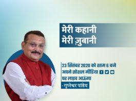 Gupteshwar Pandey Social Media campaign